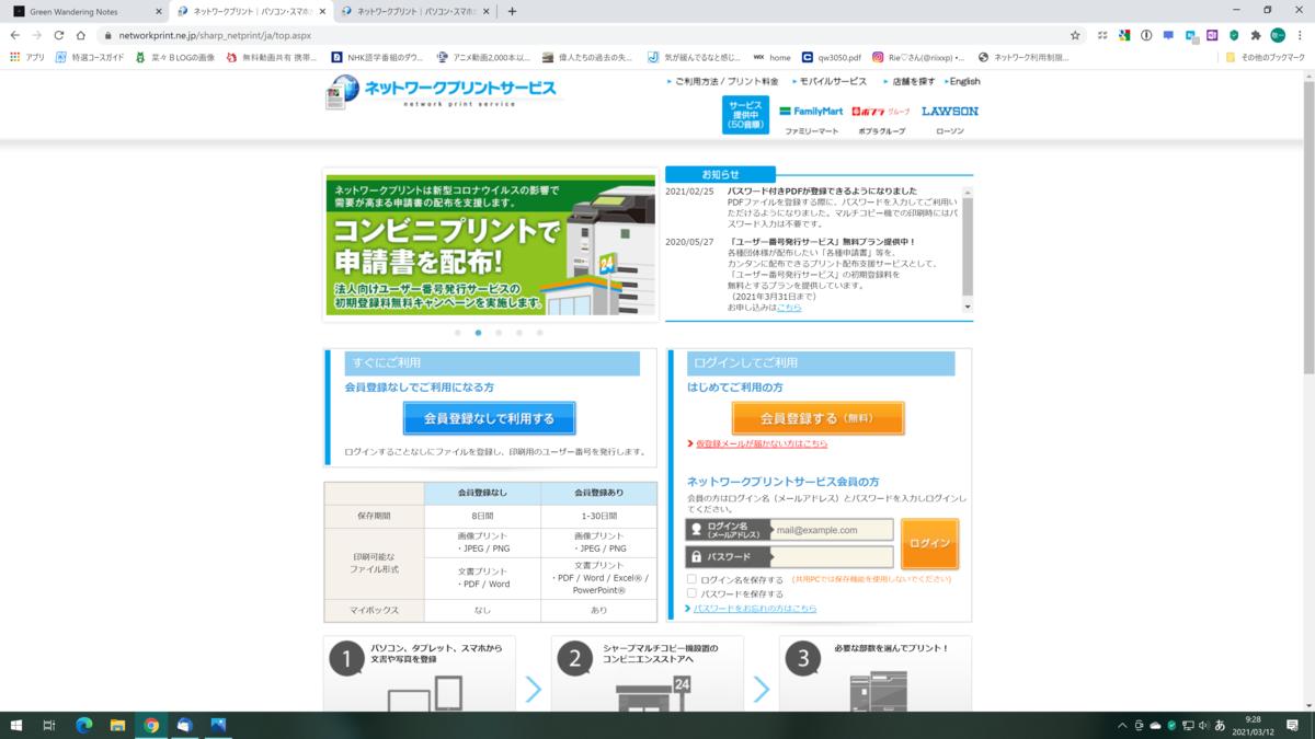 f:id:ogoesamurai:20210312092815p:plain
