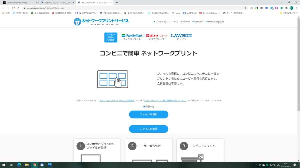 f:id:ogoesamurai:20210312093111p:plain