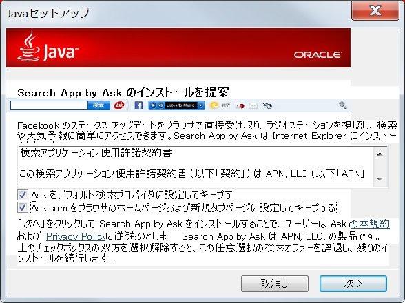 MyJVNバージョンチェッカ/JREを最新バージョン(Java 8 Update 31)に