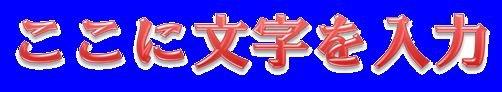 f:id:ogohnohito:20151105175616j:image:w400