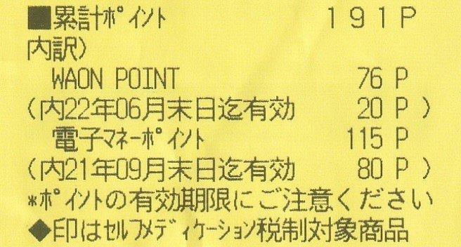 f:id:ogohnohito:20210717100404j:image:right:w240
