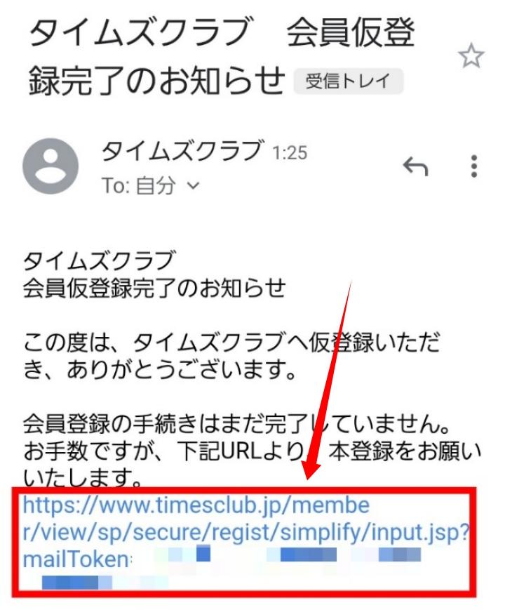 タイムズのBの会員登録方法