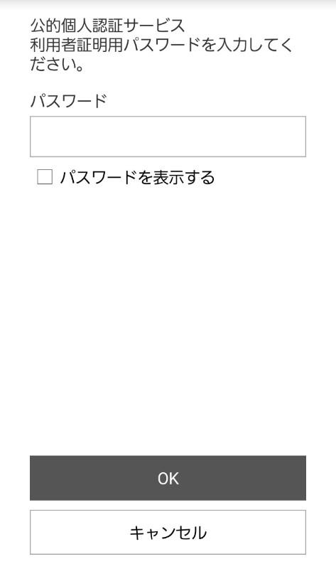 マイナポイントの登録画面