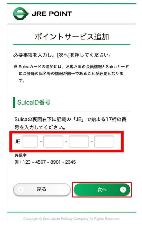JREポイントの登録画面