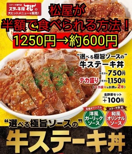 松屋牛ステーキ丼