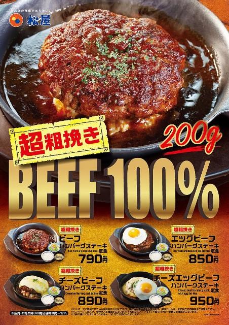 松屋のビーフハンバーグ定食