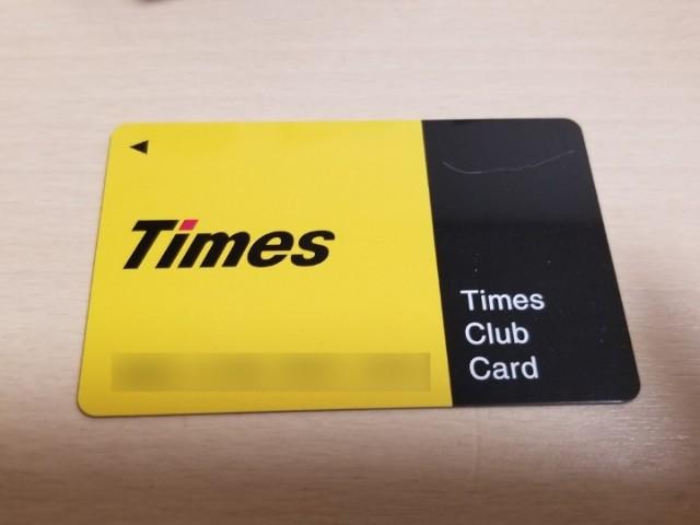 タイムズクラブ会員証