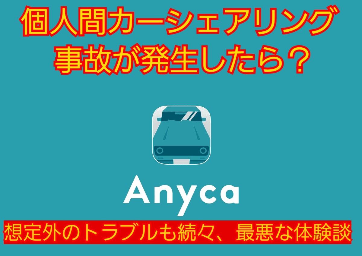 Anyca(エニカ)で事故が発生したら?