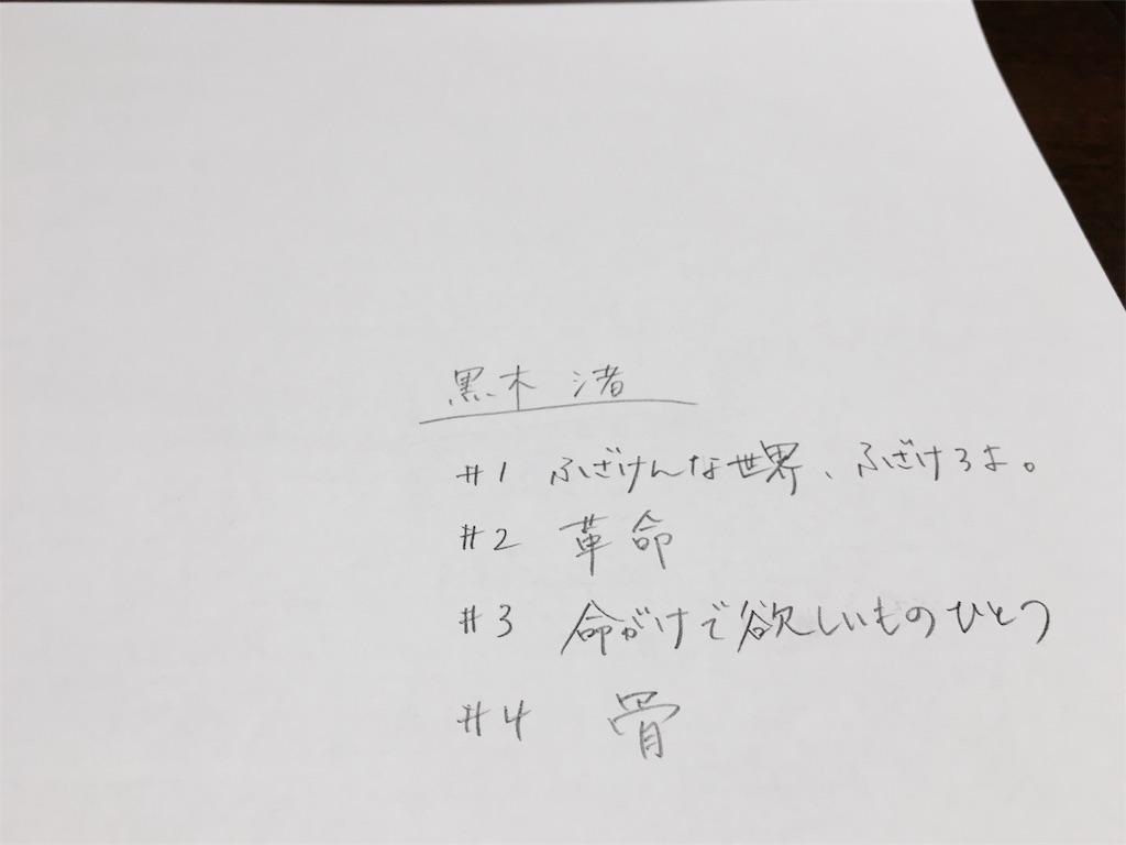 f:id:oguni-miho:20170118183116j:image