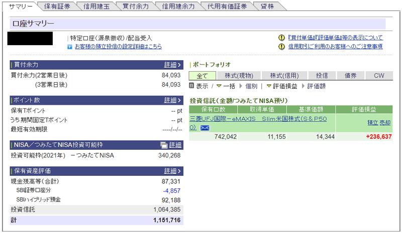 savings_nisa_20210219_1