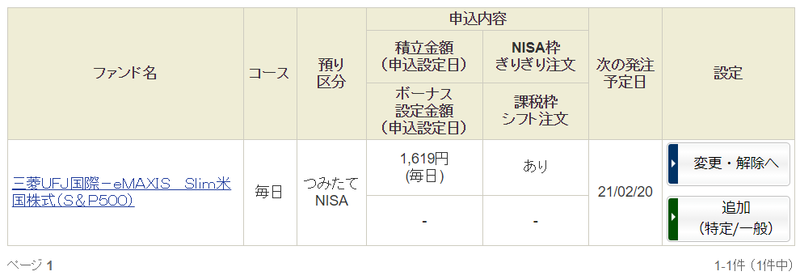 savings_nisa_20210219_2