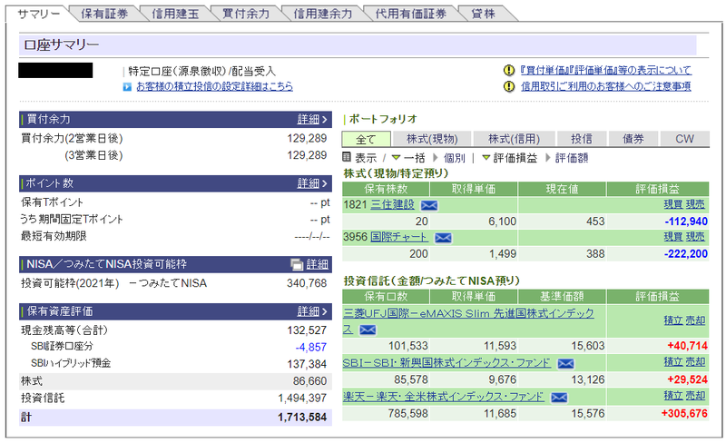 savings_nisa_20210219_my1