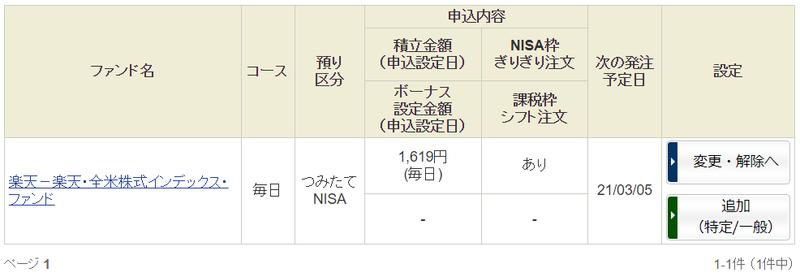 savings_nisa_20210219_my2