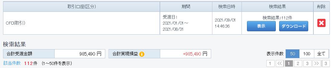 f:id:oh2ho:20210902165023p:plain