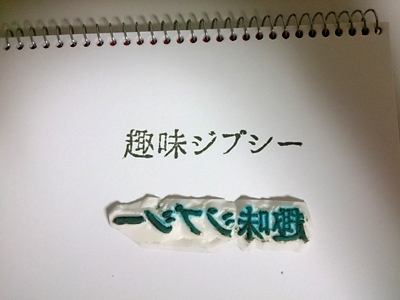 f:id:oh_yeah_kimio:20140614001837j:plain