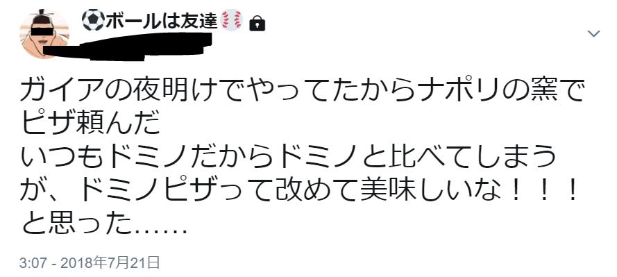 f:id:oh_yeah_kimio:20180827184625p:plain