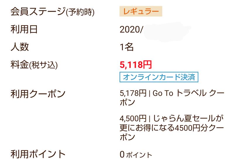 f:id:ohagi1979:20200912185503p:plain
