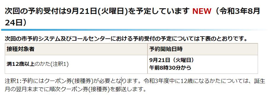 f:id:ohama01:20210825213538p:plain