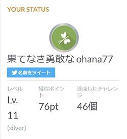 f:id:ohana77:20171012120539j:plain