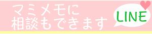 f:id:ohana8mami:20160629085106j:plain