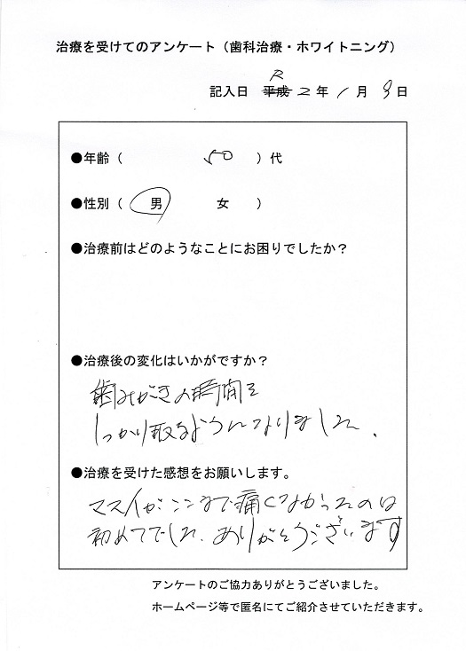 f:id:ohanadent:20200120111100j:plain