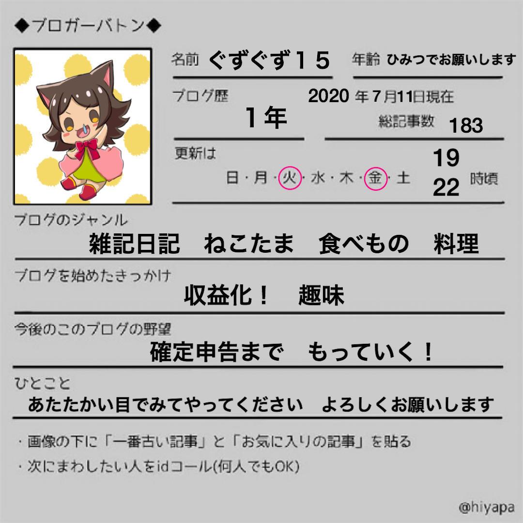 f:id:ohanaguzuguzu15:20200712151223j:plain