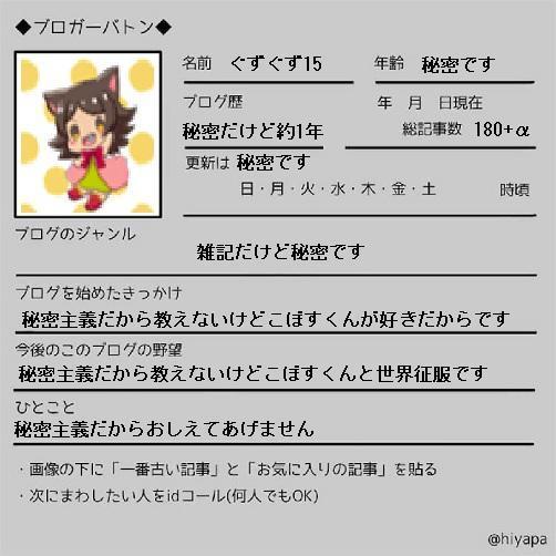 f:id:ohanaguzuguzu15:20200712182911j:plain