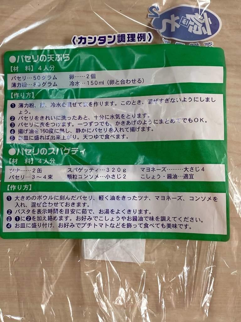 f:id:ohanaguzuguzu15:20210403201827j:plain