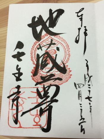 壬生神社の御朱印