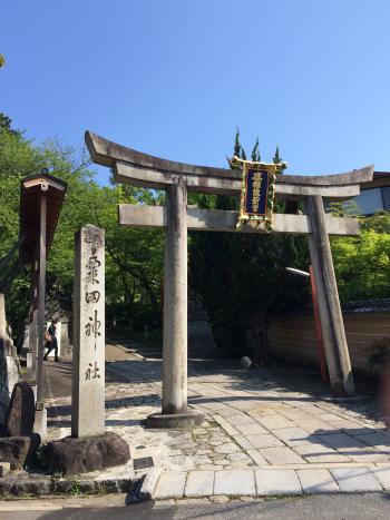 粟田神社の鳥居
