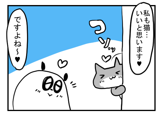 ちょっと離れたところから、私も猫いいと思いますと距離感を大事にリプを送りましょう