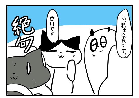 私たちは西日本からきています