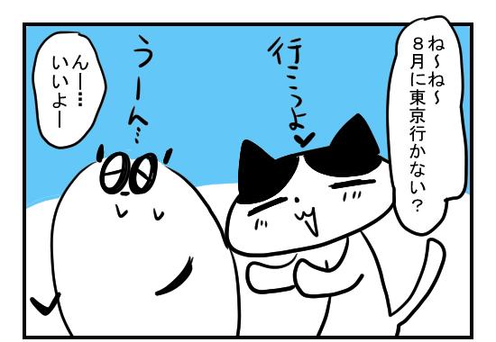 友達に東京へ行こうと誘われた