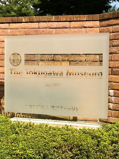 徳川ミュージアムの看板