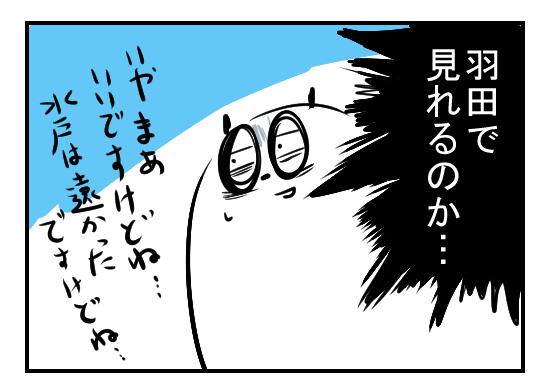 羽田で燭台切光忠見れるんだー!