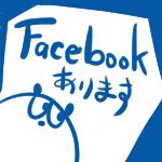 facebookあります