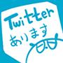 Twitterあります