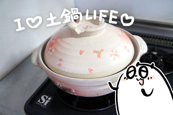 土鍋でご飯を炊く時に吹きこぼれない方法