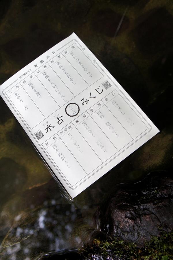 貴船神社の水占いみくじの結果
