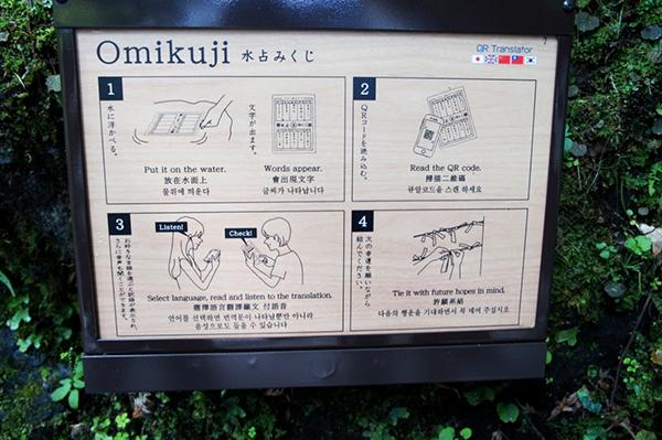 貴船神社の水占いみくじ説明