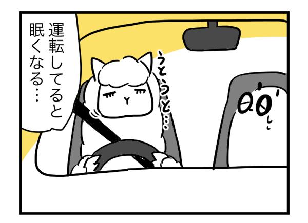 運転してると眠くなってくる