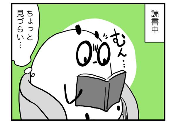 読書中。ちょっと見づらい