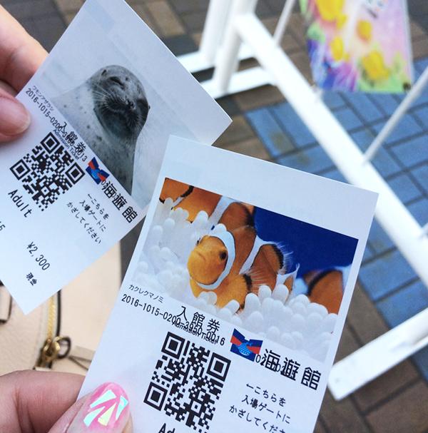 海遊館のチケット