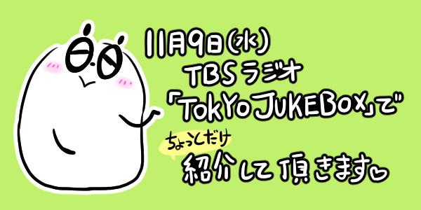 TBSラジオ「TOKYO JUKEBOX」の番組内で断捨離パンダを紹介してくださるそうです。