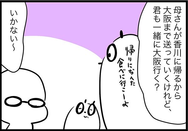 母さんが香川に帰ることに大阪まで送っていくけれど、君も一緒に大阪行く?いかない〜