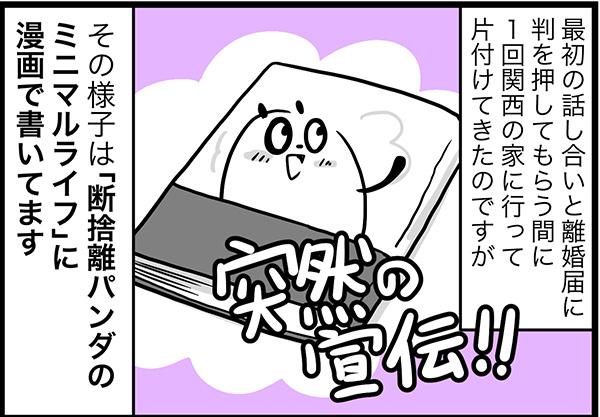 最初の話し合いと離婚届に判を押してもらう間に1回関西の家に行って片付けてきたのですがその様子は断捨離パンダのミニマルライフに漫画で書いてます!!突然の宣伝〜!!