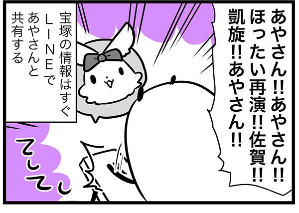 あやさん!!あやさん!!ほったい!!佐賀!!ほったい!!あやさん!!宝塚の情報はすぐLINEであやさんと共有する