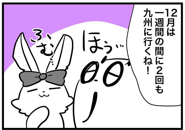 12月は一週間の間に2回も九州に行くね!