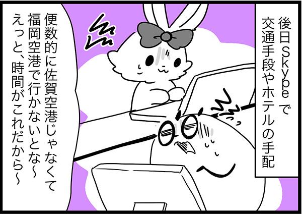後日Skypeで交通手段やホテルの手配便数的に佐賀空港じゃなくて、福岡空港で行かないとな〜えっと、時間がこれだから〜