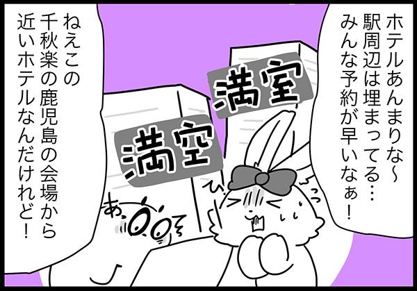 ホテルあんまりな〜駅周辺埋まってる…みんな早いよ!ちょっっこのホテルみて千秋楽の鹿児島の会場から最寄りのホテルなんだけれど!